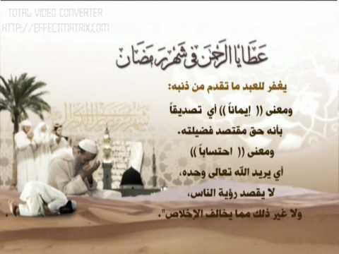 من صام رمضان الايمانا وإحتسابا غفر له ما تقدم من ذنبه