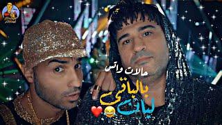 حالات واتس|اغنية بالباقى لبان|من مسلسل(رجاله البيت)رمضان2020