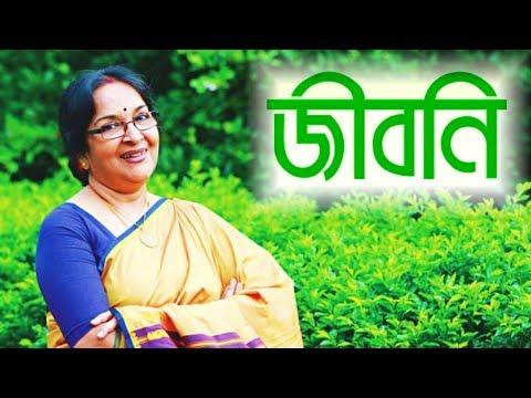 Mamata Shankar Biography In Short || Bengali Actress || Bangla Video By CBJ