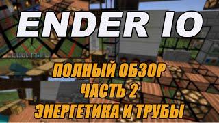 Ender IO 2: Полный (Обзор Мода) Часть 2 (2/4) - Моды на Minecraft