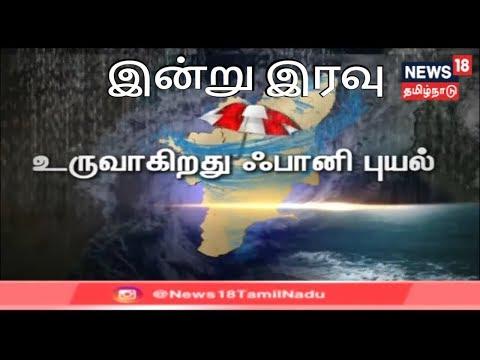 வங்கக்கடலில் உருவான காற்றழுத்த தாழ்வு மண்டலம் இன்று இரவு ஃபானி புயலாக மாறும் | Cyclone Fani Updates
