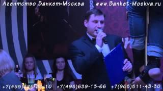 Ведущий тамада на праздник Никита. Недорого. Москва