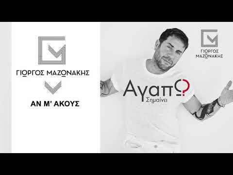 Γιώργος Μαζωνάκης - Αν Μ' Ακούς - Official Audio Release