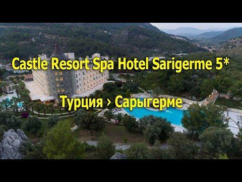 Castle Resort & Spa Hotel Sarigerme 5* -  Сарыгерме