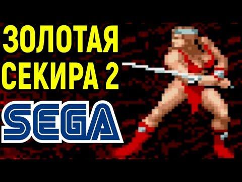 СЕГА ЗОЛОТАЯ СЕКИРА 2 - Golden Axe II / Golden Axe 2 Sega Longplay - полное прохождение