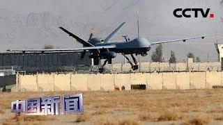 [中国新闻] 伊朗击落美国无人机受到国际关注 联合国敦促各方保持极大克制  | CCTV中文国际
