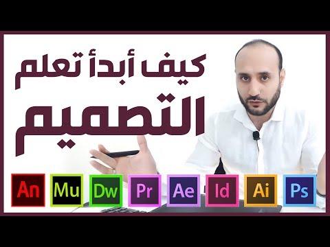 دروس التقنية العربية