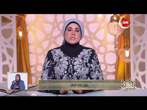 قلوب عامرة - د. نادية عمارة ترد على سؤال بخصوص زكاة المال: المال المحجوز لقصد الزواج لا زكاة عليه
