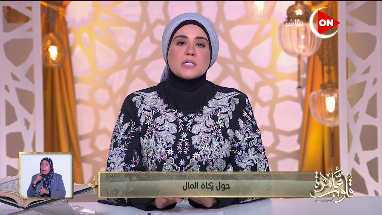 قلوب عامرة - د. نادية عمارة ترد على سؤال بخصوص زكاة المال: المال المحجوز لقصد الزواج لا زكاة عليه  - نشر قبل 11 ساعة