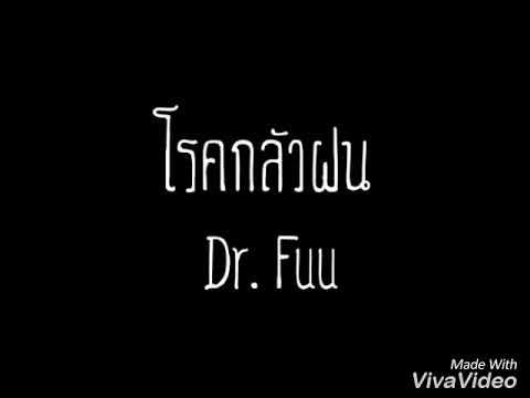 โรคกลัวฝน-Dr. Fuu
