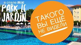 Турция отдых ТАКОГО ОБЗОРА ВЫ ЕЩЕ НЕ ВИДЕЛИ в отеле Queens Park Le Jardin 5 звезд Кемер Кириш VR 360
