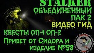 Сталкер ОП 2 Привет от Сидоровича + Изделие № 58