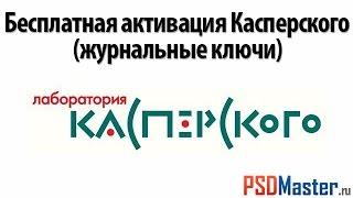 Бесплатная активация антивируса Касперского (журнальные ключи)