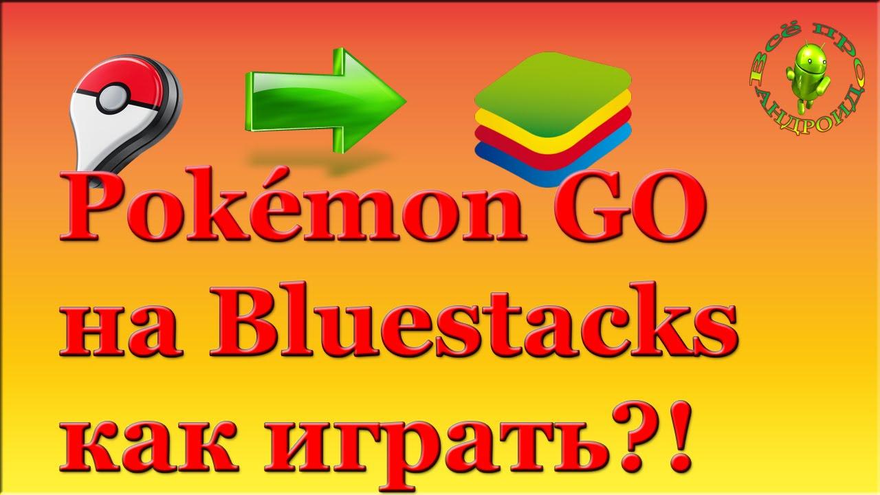 how to play pokemon go on bluestacks