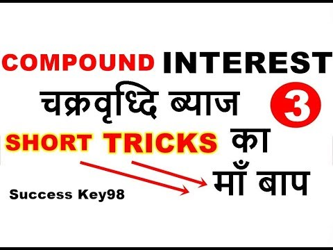CI and SI Short Tricks in Hindi 3 | Compound interest Problems/tricks in hindi | SSC CGL | BANK PO thumbnail