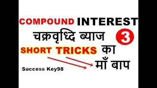 CI and SI Short Tricks in Hindi 3 | Compound interest Problems/tricks in hindi | SSC CGL | BANK PO
