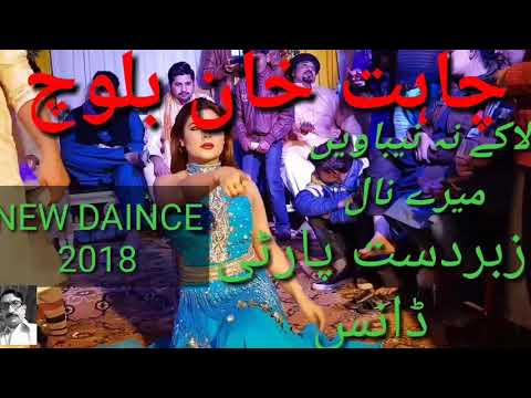 chahat khan boloch party =dance (2018)on  ve teri key majal & song