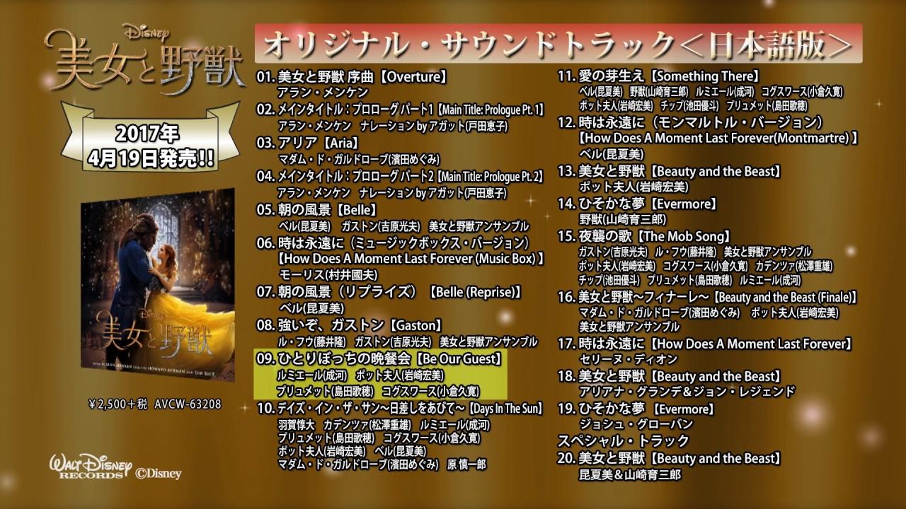 アリアナ・グランデが歌う主題歌が公開 実写『美 …