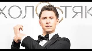 Холостяк 3 сезон 11 выпуск смотреть онлайн 16.05 (Тимур Батрутдинов)