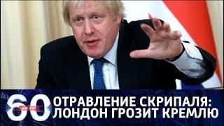 60 минут. Нарушение дипломатических норм: шокирующее заявление Лондона о деле Скрипаля. От 16.03.18