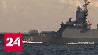 На Балтиці в рамках навчань ''Захід-2017'' почалися морські маневри - Росія 24