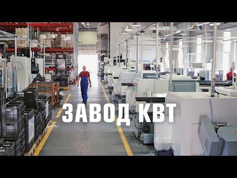 Электротехнический завод КВТ 2017 год