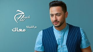 Hamada Helal - Men Elaila Ma'ak - Official Lyrics Video | حمادة هلال - من الليلة معاك - كلمات