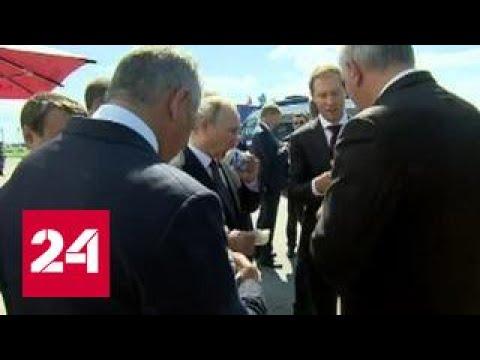 Путин угостил всех