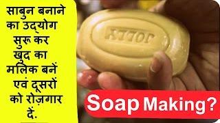 Toiletry Soap Making साबुन बनाने का उद्योग सुरू कर खुद का मलिक बनें.-Vlog