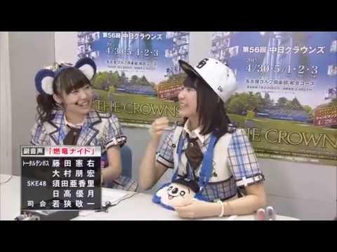 SKE48 トータルテンボス.