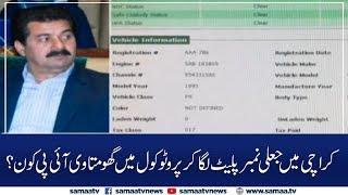 Fake number plate BMW in Karachi  SAMAA TV  21 November 2019