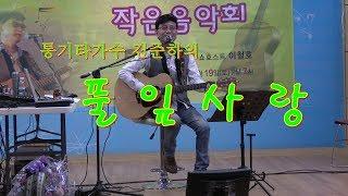 통기타가수 김준하의 풀잎사랑/ 작은 음악회에서