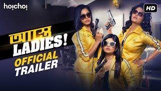 Astey Ladies (আস্তে লেডিজ) | Official Trailer | Sandipta | Saayoni | Madhurima | hoichoi