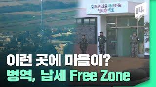 DMZ에서는 어떻게 살고 있을까? 영화관은? 편의점은? / 14F