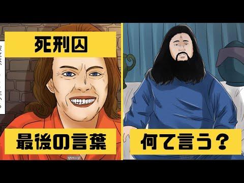【漫画】死刑囚は最期にどんな言葉を残すのか?【マンガ動画】【アニメ】