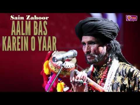 New Punjabi Songs | Aalm Bas Karein O Yaar | Sain Zahoor | Fiza Records 2016
