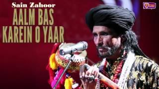 new-punjabi-songs-aalm-bas-karein-o-yaar-sain-zahoor-fiza-records-2016