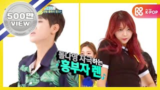 (Weekly Idol EP.319) PLADIS Random Play dance no.2 [플레디스 랜덤플레이댄스2]