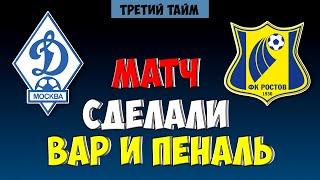 Когда забьет Шомуродов Динамо обыграло Ростов благодаря пенальти Новости футбола