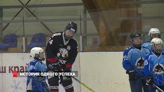 История одного успеха: игрок юношеской сборной России по хоккею приехал на свою родину