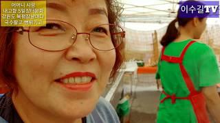 한국장터문화117「강원도 동해시 북평장날 국수 파는 아…