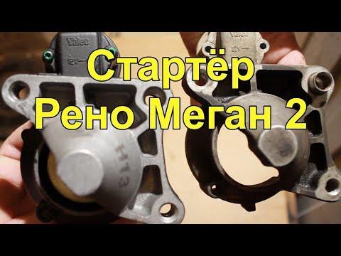 Стартёр Рено Меган 2