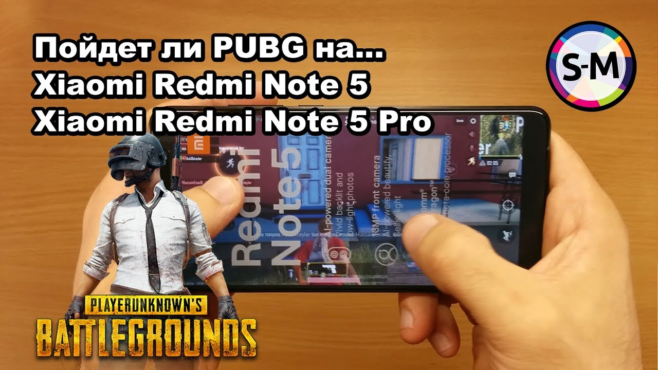 Обзор PUBG Mobile на.. Xiaomi Redmi Note 5 (Redmi Note 5