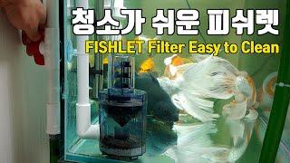 청소가 쉬운 피쉬렛 개조하기 FISHLET(Fish w…