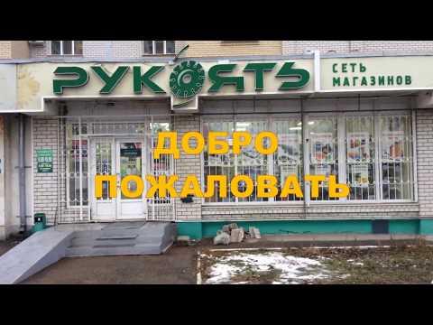 Презентация магазина РУКОЯТЬ - г. Энгельс, ул. Полиграфическая, д. 186