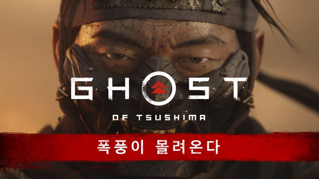 PS4 I Ghost of Tsushima – '폭풍이 몰려온다' 트레일러