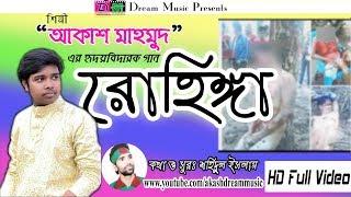 Rohingya Crisis Song | Akash Mahmud | রোহিঙ্গা মুসলিম দুর্ভোগ নিয়ে গান|Dream Music | 1080p
