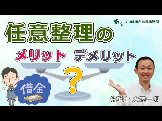 任意整理のメリット・デメリット (解説 大澤一郎)