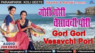 Gori Gori Vesavchi Pori : Vesavkar Aani Mandali Presents - Marathi Koligeete || Audio Jukebox
