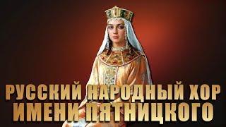 �������� ���� Концерт - Государственный академический русский народный хор имени М Е Пятницкого ������